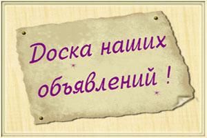 http://dugward.ru/doska.jpg