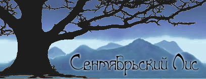 http://dugward.ru/logo_bord_lis.jpg
