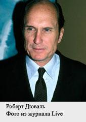 Роберт Дюваль, фото из журнала Лайф