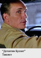 Детектив Буллит. Таксист
