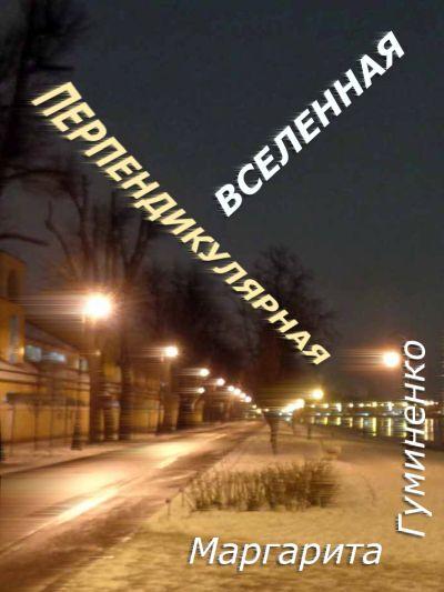 Перпендикулярная вселенная, СПб